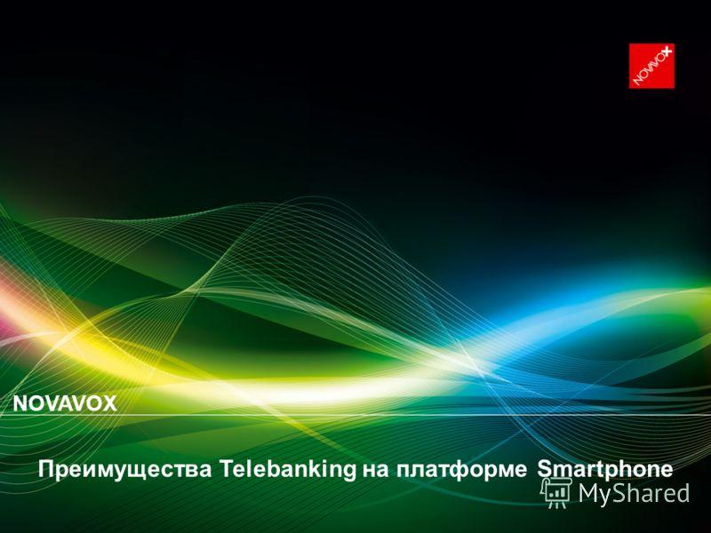Преимущества Telebanking на платформе Smartphone NOVAVOX