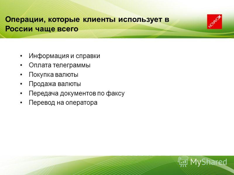 Операции, которые клиенты использует в России чаще всего Информация и справки Оплата телеграммы Покупка валюты Продажа валюты Передача документов по факсу Перевод на оператора