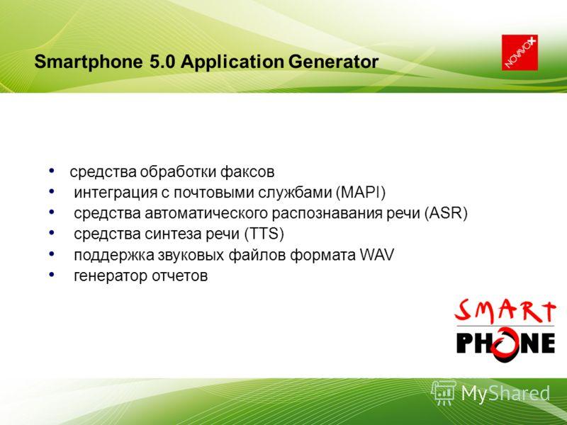 средства обработки факсов интеграция с почтовыми службами (MAPI) средства автоматического распознавания речи (ASR) средства синтеза речи (TTS) поддержка звуковых файлов формата WAV генератор отчетов Smartphone 5.0 Application Generator