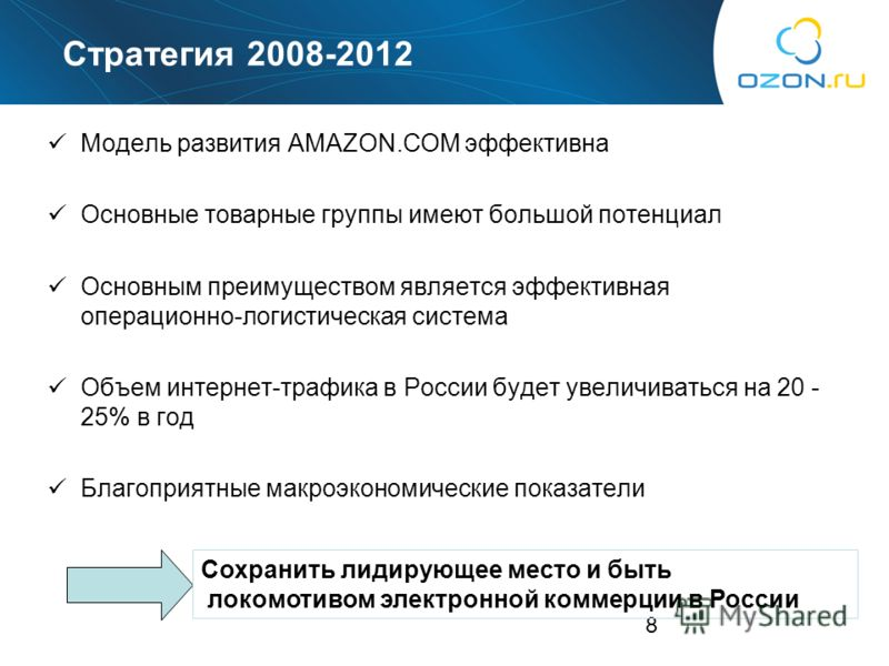 8 Стратегия 2008-2012 Модель развития AMAZON.COM эффективна Основные товарные группы имеют большой потенциал Основным преимуществом является эффективная операционно-логистическая система Объем интернет-трафика в России будет увеличиваться на 20 - 25%