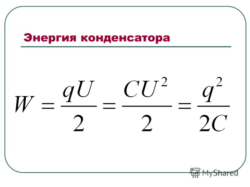 Энергия конденсатора