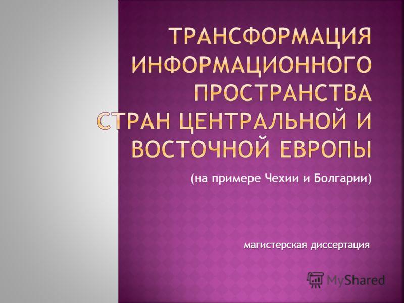 Презентация на тему на примере Чехии и Болгарии магистерская  1 на примере Чехии и Болгарии магистерская диссертация