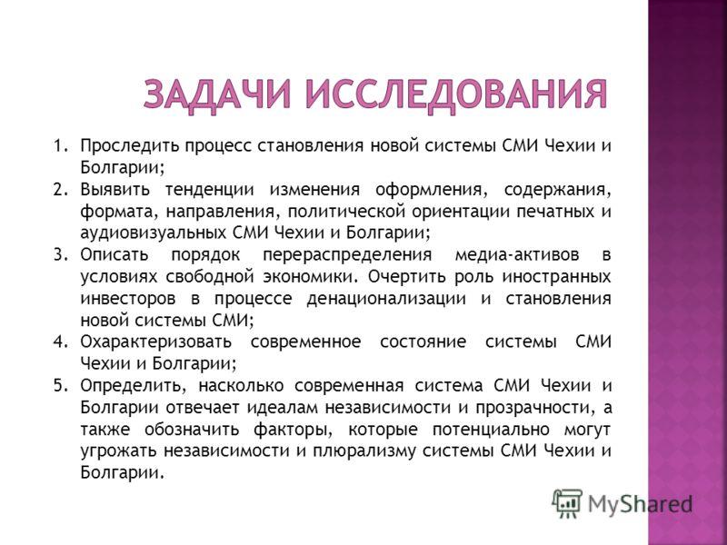Презентация на тему на примере Чехии и Болгарии магистерская  5 1