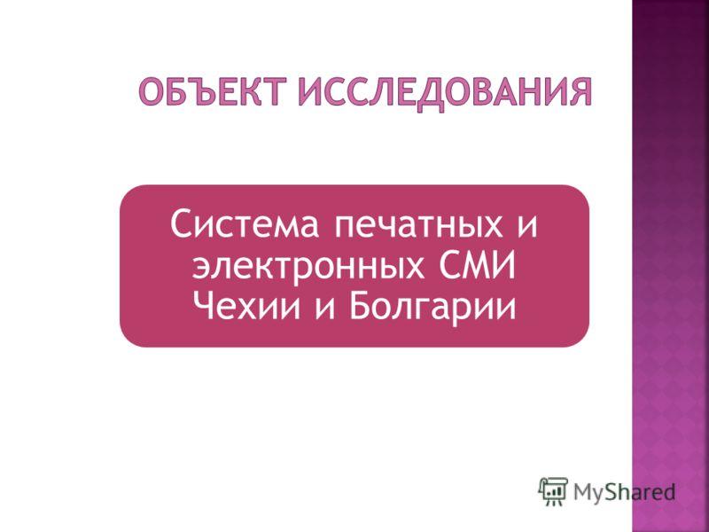 Система печатных и электронных СМИ Чехии и Болгарии