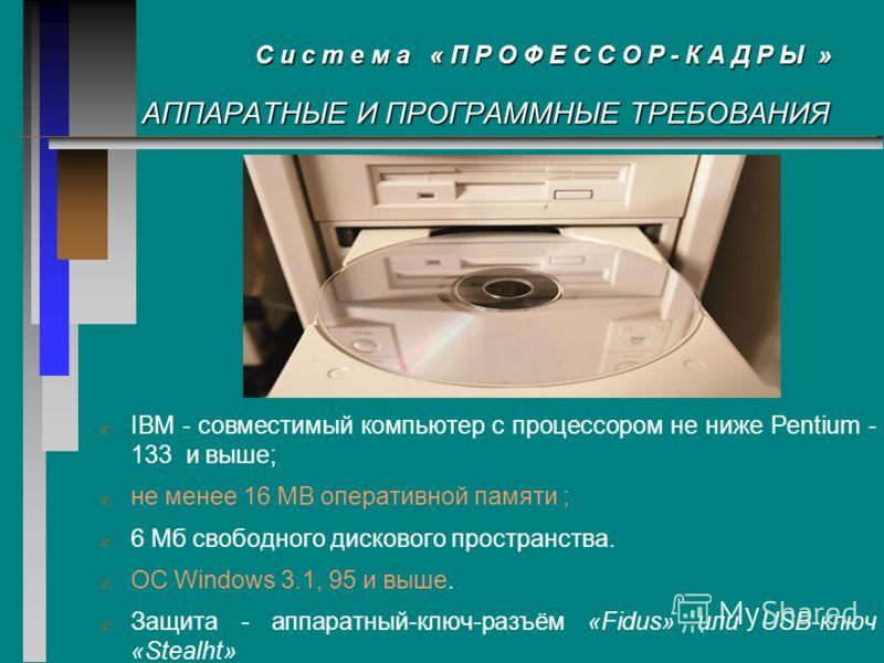 АППАРАТНЫЕ И ПРОГРАММНЫЕ ТРЕБОВАНИЯ ? IBM - совместимый компьютер с процессором не ниже Pentium - 133 и выше; ? не менее 16 MB оперативной памяти ; ? 6 Мб свободного дискового пространства. ? ОС Windows 3.1, 95 и выше. ? Защита - аппаратный-ключ-разъ