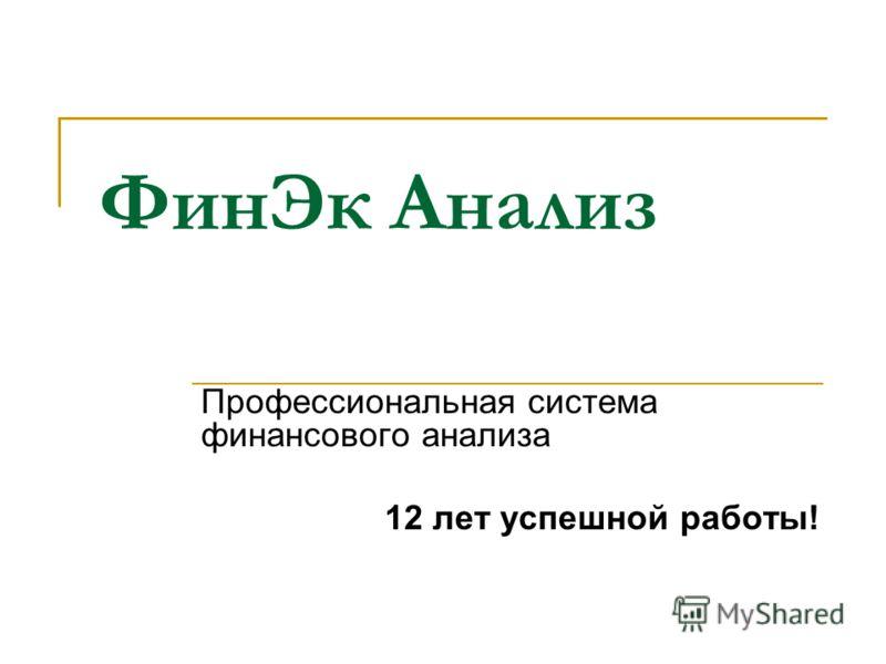 ФинЭк Анализ Профессиональная система финансового анализа 12 лет успешной работы!