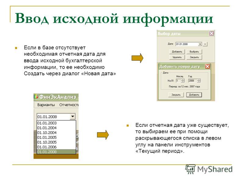 Ввод исходной информации Если в базе отсутствует необходимая отчетная дата для ввода исходной бухгалтерской информации, то ее необходимо Создать через диалог «Новая дата» Если отчетная дата уже существует, то выбираем ее при помощи раскрывающегося сп