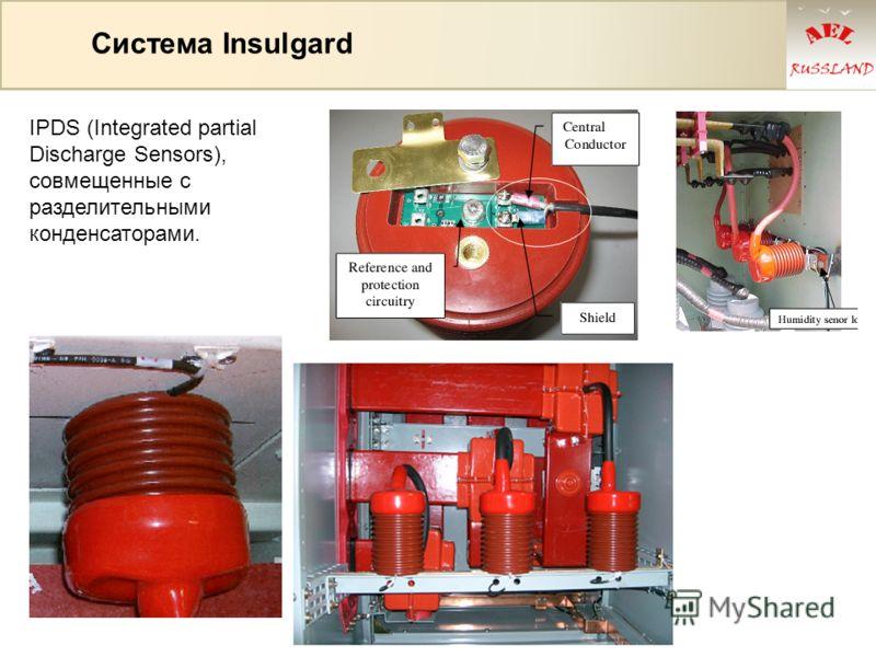 Система Insulgard IPDS (Integrated partial Discharge Sensors), совмещенные с разделительными конденсаторами.
