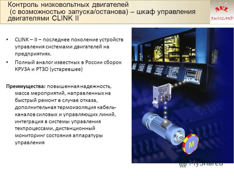 Контроль низковольтных двигателей (с возможностью запуска/останова) – шкаф управления двигателями CLINK II CLINK – II – последнее поколение устройств управления системами двигателей на предприятиях. Полный аналог известных в России сборок КРУЗА и РТЗ