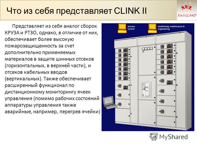 Что из себя представляет CLINK II Представляет из себя аналог сборок КРУЗА и РТЗО, однако, в отличие от них, обеспечивает более высокую пожарозащищенность за счет дополнительно применяемых материалов в защите шинных отсеков (горизонтальных, в верхней