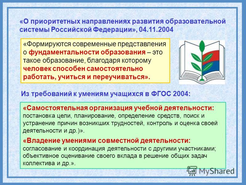 С–6 «О приоритетных направлениях развития образовательной системы Российской Федерации», 04.11.2004 «Формируются современные представления о фундаментальности образования – это такое образование, благодаря которому человек способен самостоятельно раб