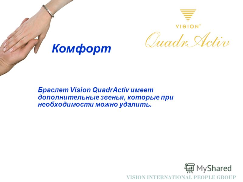Браслет Vision QuadrActiv имеет дополнительные звенья, которые при необходимости можно удалить. Комфорт