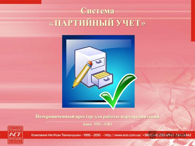 Неограниченный простор для работы парторганизаций Киев 1995-2010 Система «ПАРТИЙНЫЙ УЧЕТ»