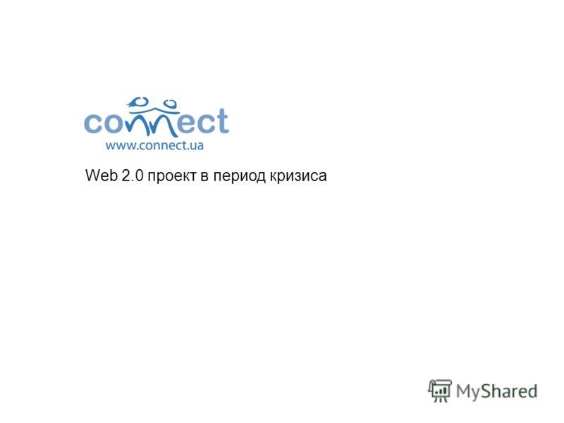 Web 2.0 проект в период кризиса