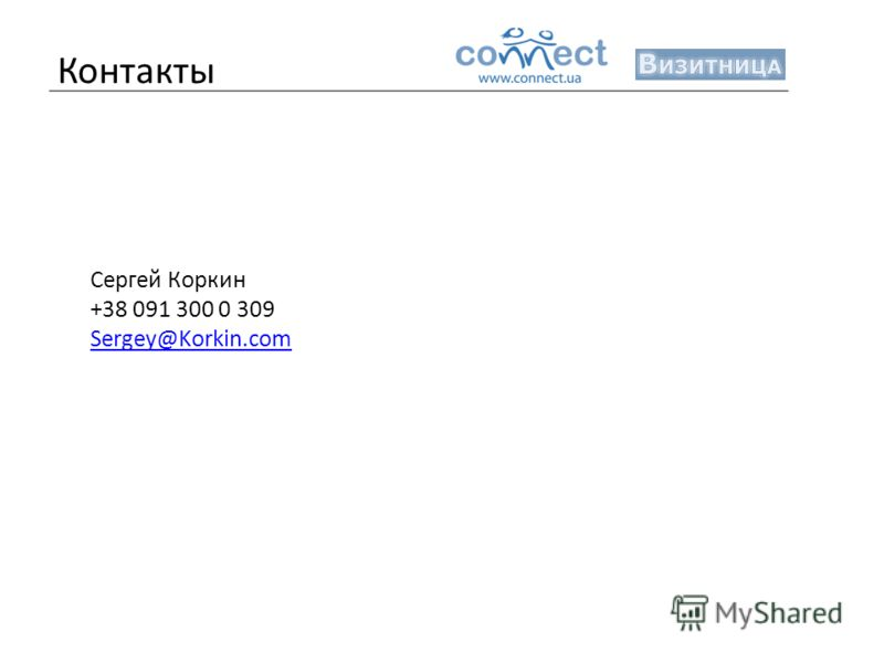 Контакты Сергей Коркин +38 091 300 0 309 Sergey@Korkin.com Sergey@Korkin.com