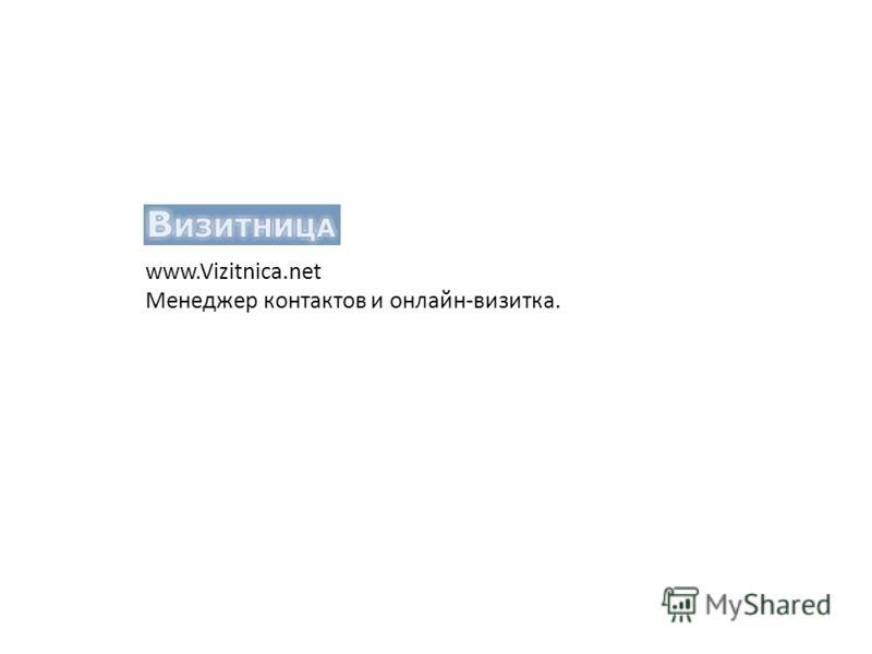 www.Vizitnica.net Менеджер контактов и онлайн-визитка.