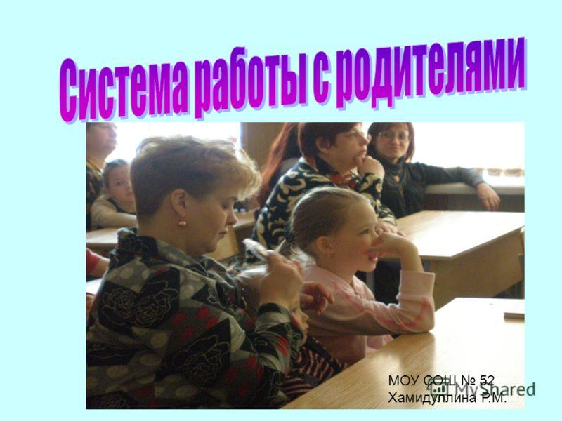МОУ СОШ 52 Хамидуллина Р.М.