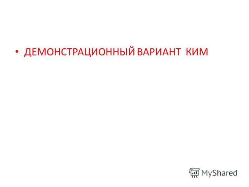 ДЕМОНСТРАЦИОННЫЙ ВАРИАНТ КИМ