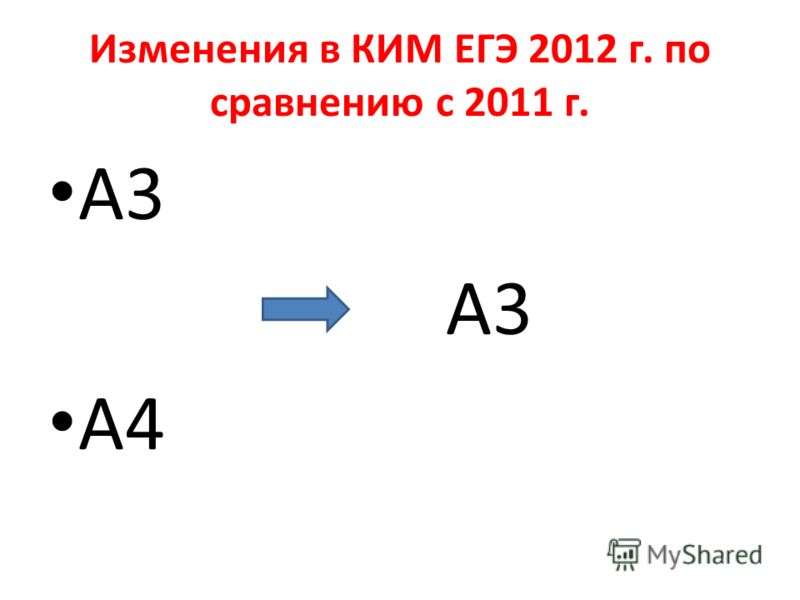 Изменения в КИМ ЕГЭ 2012 г. по сравнению с 2011 г. А3 А4