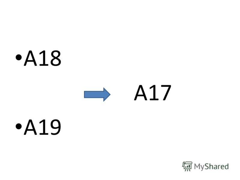 А18 А17 А19