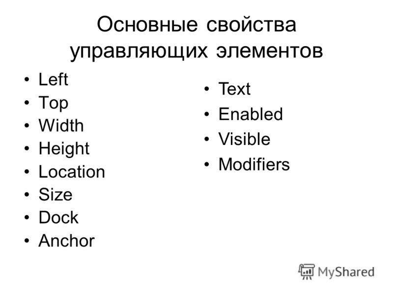 Основные свойства управляющих элементов Left Top Width Height Location Size Dock Anchor Text Enabled Visible Modifiers