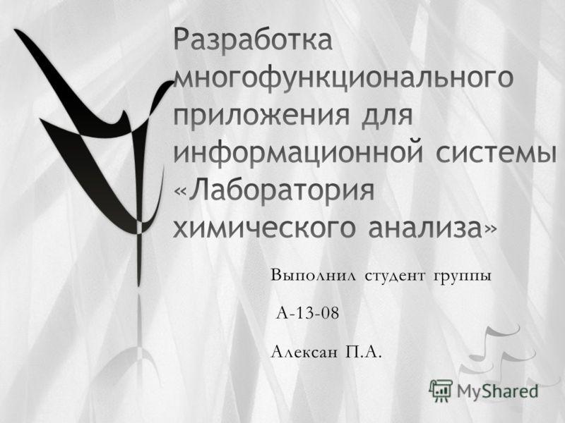 Выполнил студент группы А-13-08 Алексан П.А.