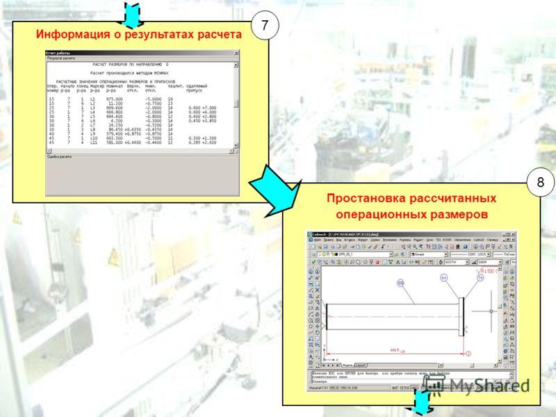 Информация о результатах расчета Простановка рассчитанных операционных размеров 7 8