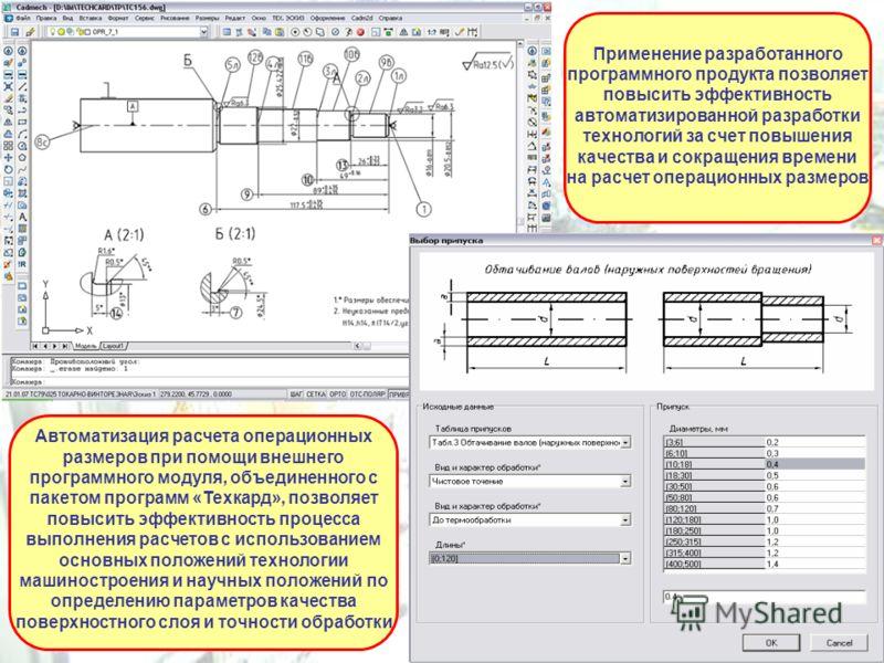 Автоматизация расчета операционных размеров при помощи внешнего программного модуля, объединенного с пакетом программ «Техкард», позволяет повысить эффективность процесса выполнения расчетов с использованием основных положений технологии машиностроен