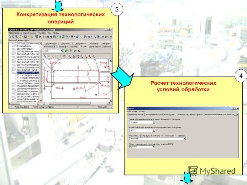 Конкретизация технологических операций Расчет технологических условий обработки 3 4