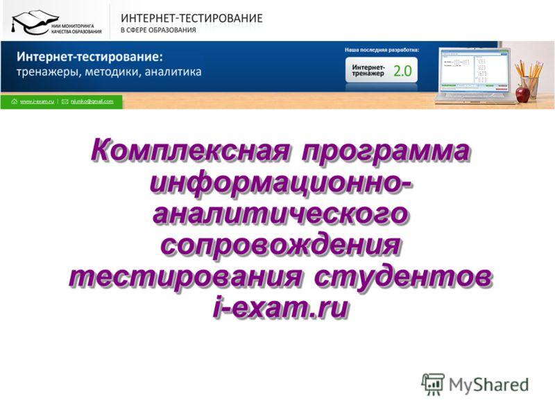 Комплексная программа информационно- аналитического сопровождения тестирования студентов i-exam.ru