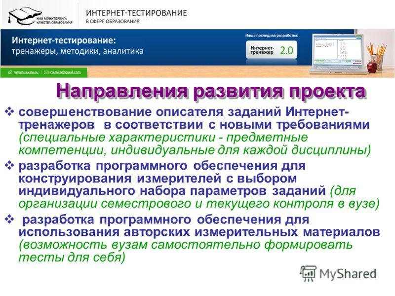 совершенствование описателя заданий Интернет- тренажеров в соответствии с новыми требованиями (специальные характеристики - предметные компетенции, индивидуальные для каждой дисциплины) разработка программного обеспечения для конструирования измерите
