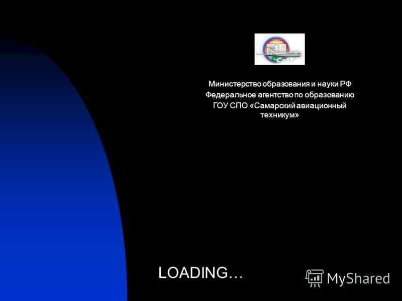 LOADING… Sub BlokPitania() For i = 1 To 100000 showlamp (14) Next i hidelamps End Sub Министерство образования и науки РФ Федеральное агентство по образованию ГОУ СПО «Самарский авиационный техникум»