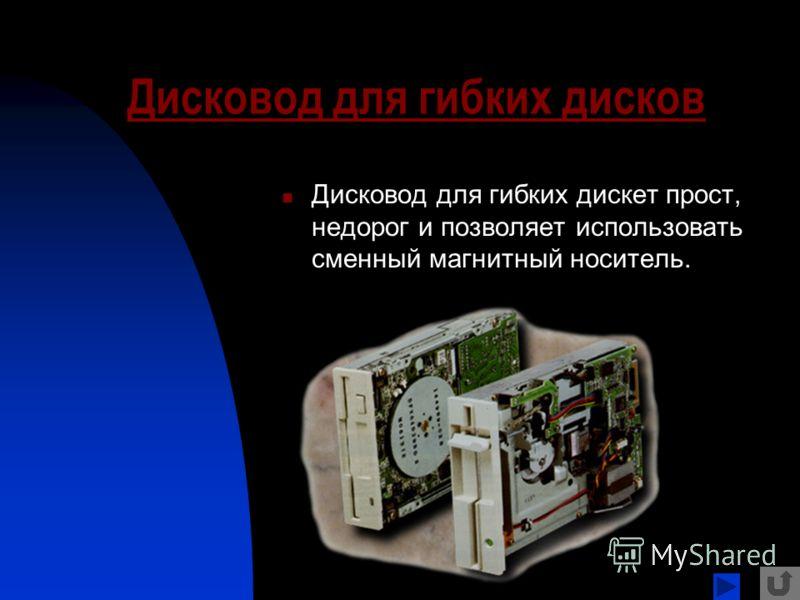 Дисковод для гибких дисков Дисковод для гибких дискет прост, недорог и позволяет использовать сменный магнитный носитель.