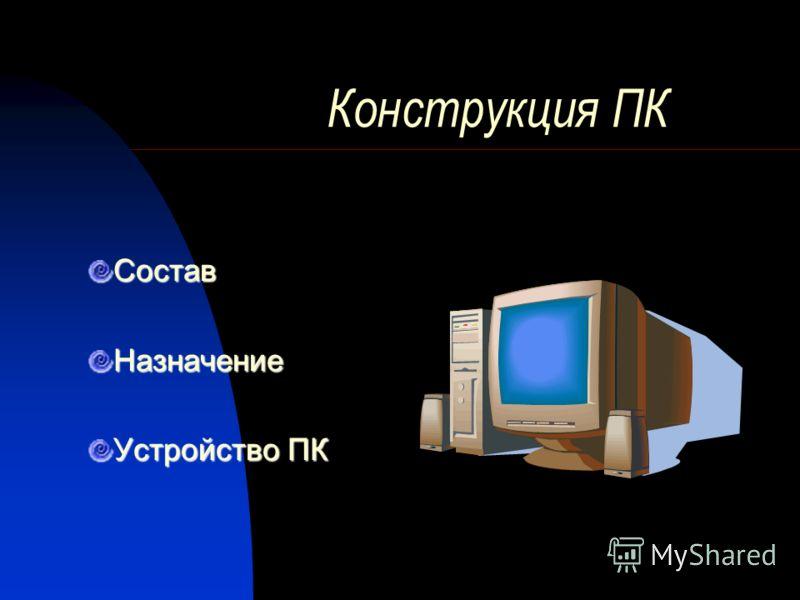 Конструкция ПК СоставНазначение Устройство ПК