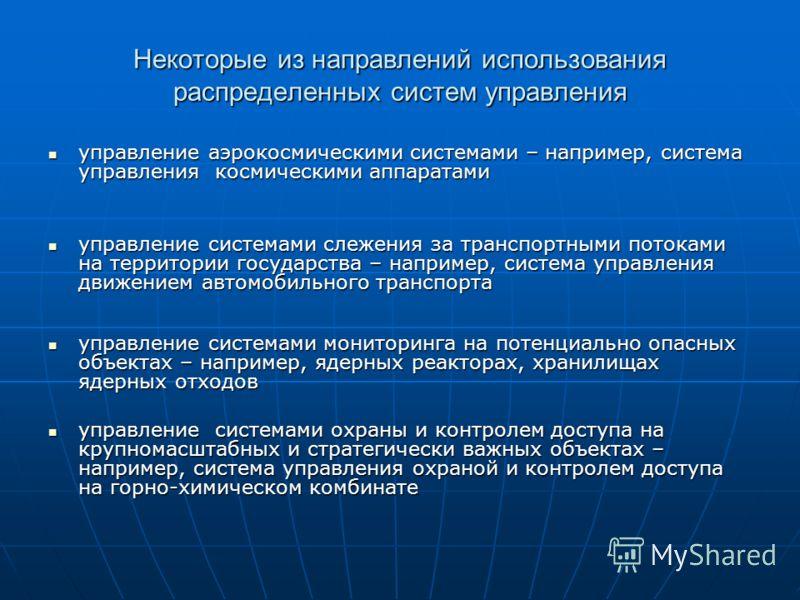 Некоторые из направлений использования распределенных систем управления управление аэрокосмическими системами – например, система управления космическими аппаратами управление аэрокосмическими системами – например, система управления космическими апп