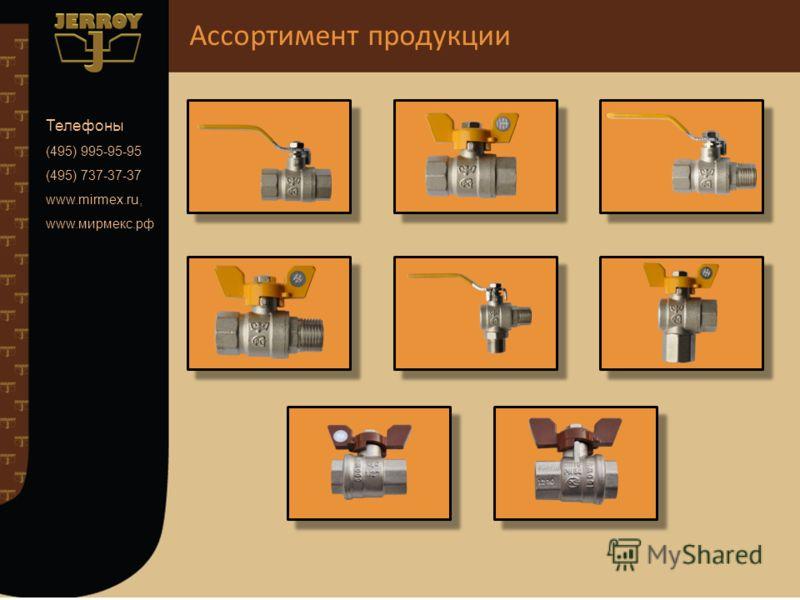 Ассортимент продукции Телефоны (495) 995-95-95 (495) 737-37-37 www.mirmex.ru, www.мирмекс.рф