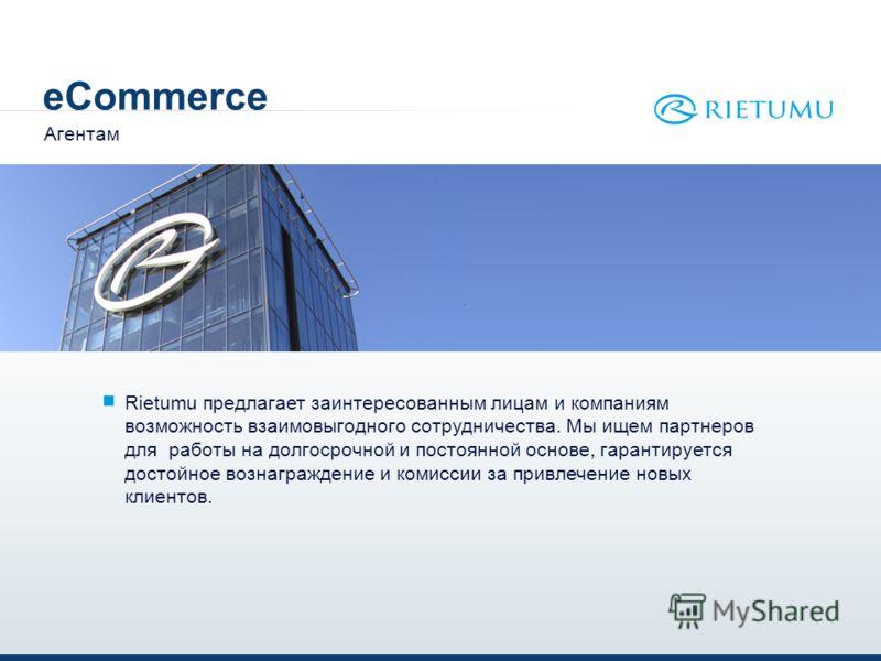 eCommerce Rietumu предлагает заинтересованным лицам и компаниям возможность взаимовыгодного сотрудничества. Мы ищем партнеров для работы на долгосрочной и постоянной основе, гарантируется достойное вознаграждение и комиссии за привлечение новых клиен