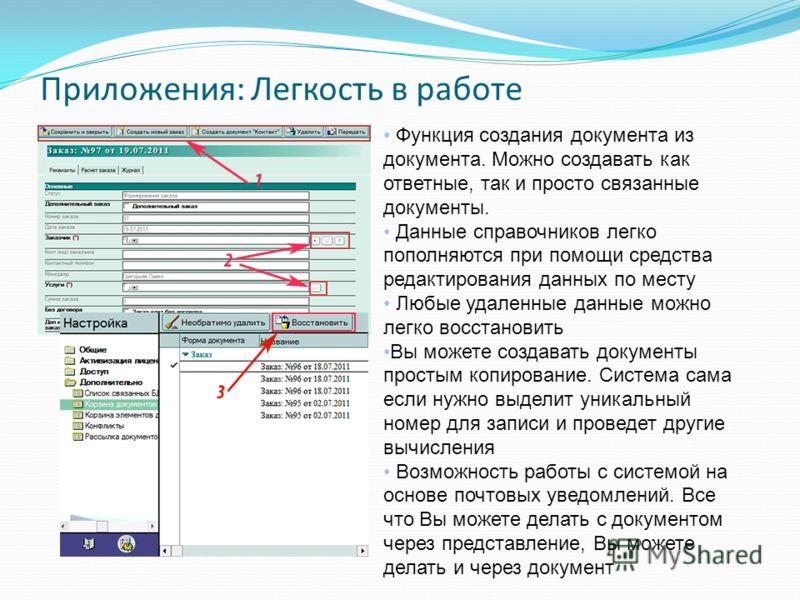 Приложения: Легкость в работе Функция создания документа из документа. Можно создавать как ответные, так и просто связанные документы. Данные справочников легко пополняются при помощи средства редактирования данных по месту Любые удаленные данные мож