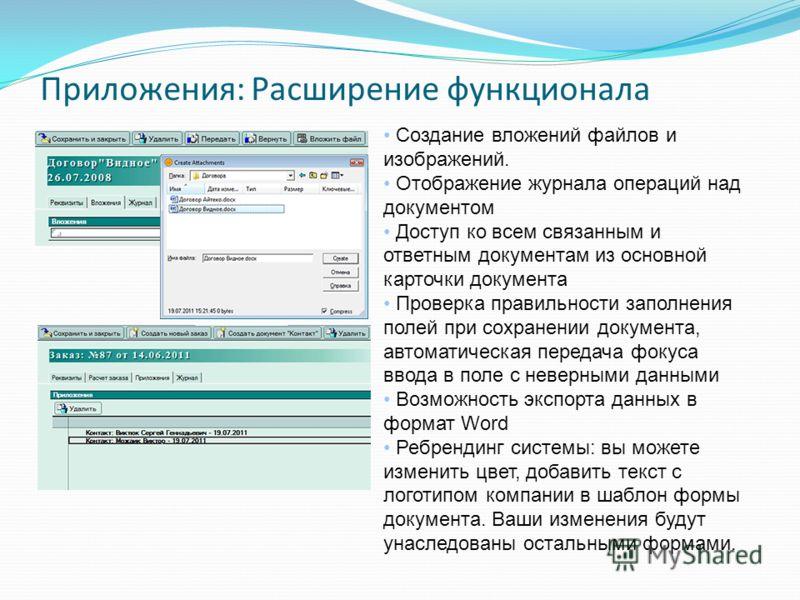 Приложения: Расширение функционала Создание вложений файлов и изображений. Отображение журнала операций над документом Доступ ко всем связанным и ответным документам из основной карточки документа Проверка правильности заполнения полей при сохранении