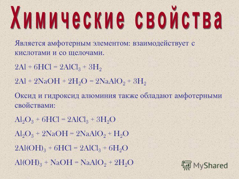 2Al +3O 2 Al 2 O 3 +3Cl 2 2AlCl 3 +3S Al 2 S 3 +6HCl 2AlCl 3 + 3H 2 +3CuSO 4 Al 2 (SO 4 ) 3 + 3Cu