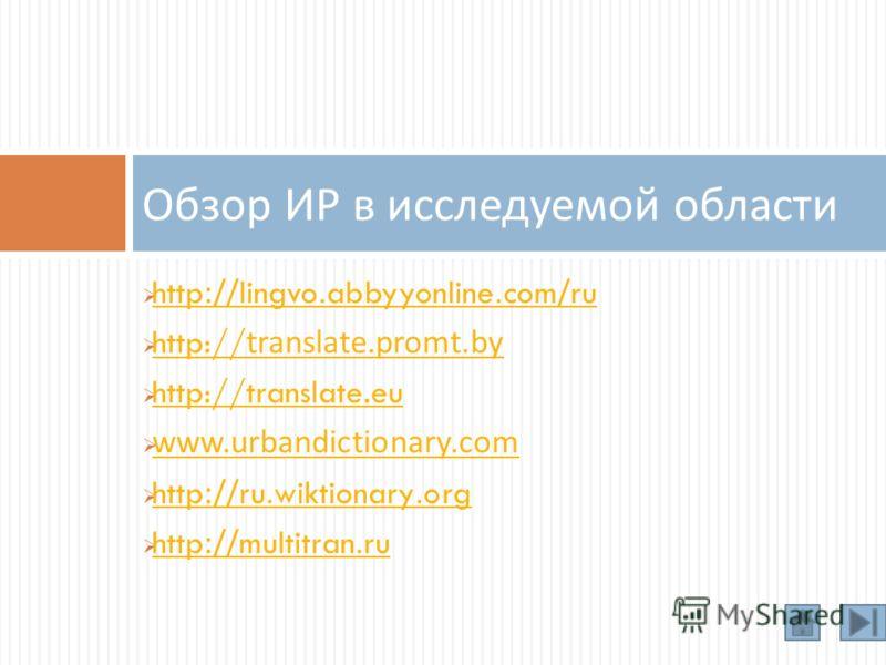 http://lingvo.abbyyonline.com/ru http://lingvo.abbyyonline.com/ru http://translate.promt.by http://translate.promt.by http://translate.eu www.urbandictionary.com http://ru.wiktionary.org http://ru.wiktionary.org http://multitran.ru http://multitran.r