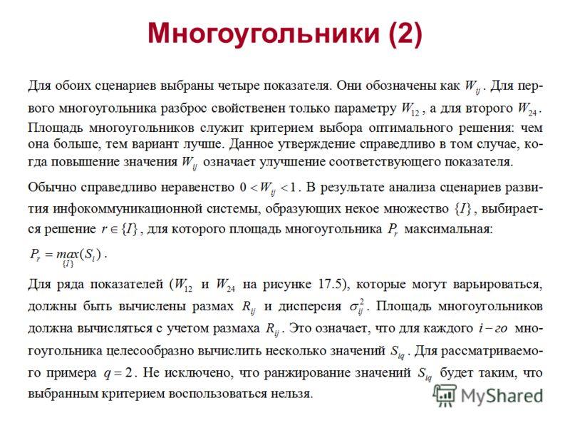 Многоугольники (2)