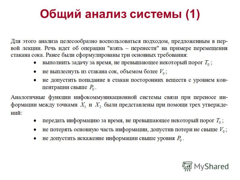 Общий анализ системы (1)