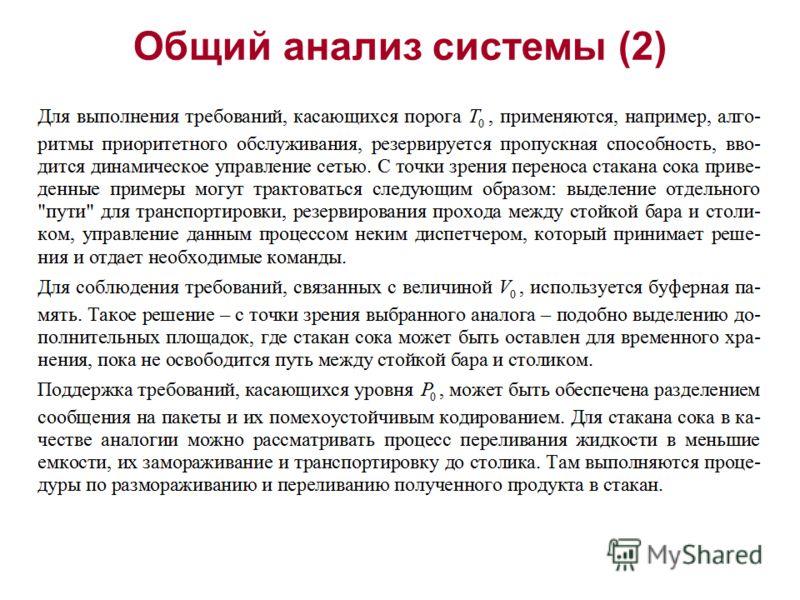 Общий анализ системы (2)