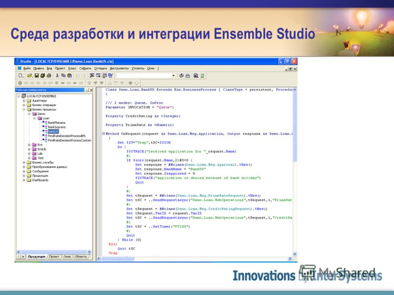 Среда разработки и интеграции Ensemble Studio