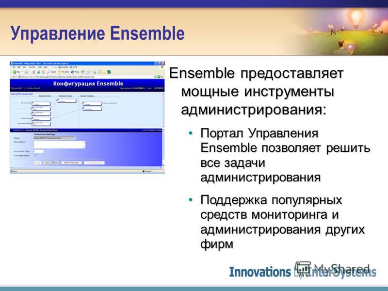 Управление Ensemble Ensemble предоставляет мощные инструменты администрирования: Портал Управления Ensemble позволяет решить все задачи администрированияПортал Управления Ensemble позволяет решить все задачи администрирования Поддержка популярных сре