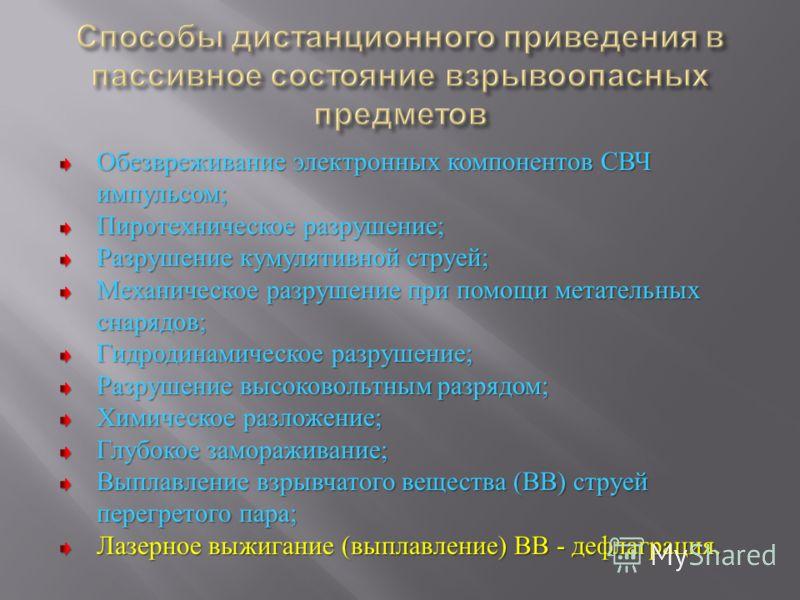 Обезвреживание электронных компонентов СВЧ импульсом ; Пиротехническое разрушение ; Разрушение кумулятивной струей ; Механическое разрушение при помощи метательных снарядов ; Гидродинамическое разрушение ; Разрушение высоковольтным разрядом ; Химичес