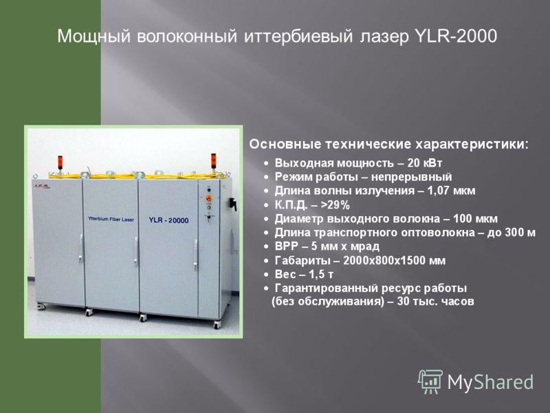 Мощный волоконный иттербиевый лазер YLR-2000