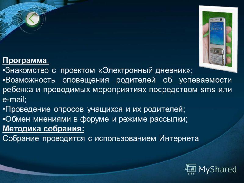 Презентация Электронный Дневник