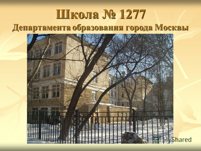 Школа 1277 Департамента образования города Москвы